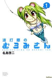 Муроми-сан на волне