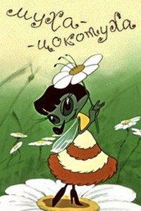 Муха-цокотуха (1960)