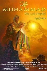 Мухаммед: Последний пророк