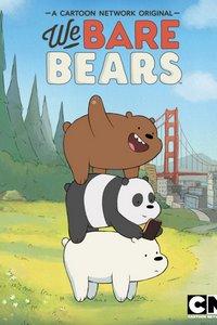 Мы обычные медведи / Мы просто мишки 1,2 сезон