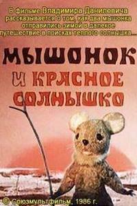 Мышонок и красное солнышко