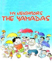 Наши соседи - семья Ямада