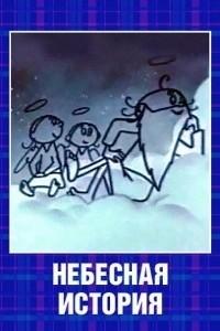 Небесная история