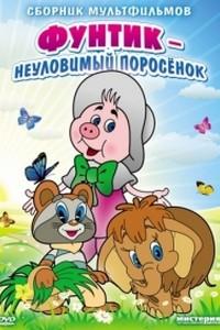 Неуловимый Фунтик (1986)