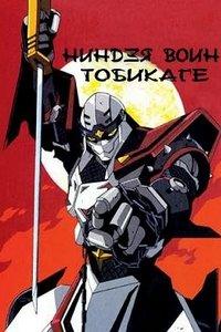 Ниндзя-воин Тобикагэ / Роботы - ниндзя