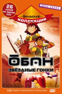 Обан: звёздные гонки / OBAN: Star Racers