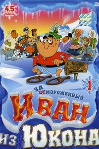 Отмороженный: Иван из Юкона