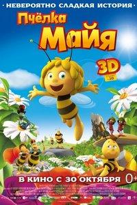 Пчелка Майя 3D (2014)