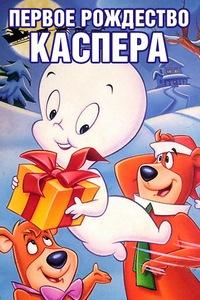 Первое Рождество Каспера