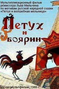 Петух и боярин