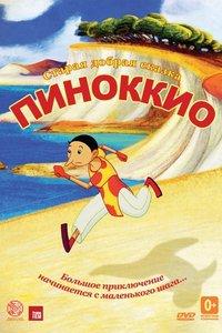 Пиноккио (2012)