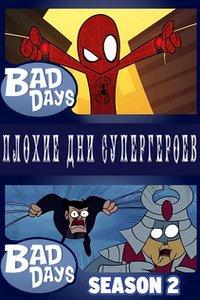 Плохие дни супергероев