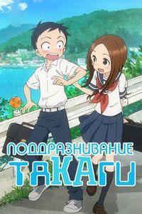 Поддразнивание Такаги / Озорная Такаги