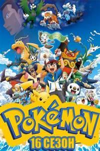 Покемон 16 сезон: Чёрное и Белое. Приключение в Юнову