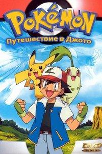 Покемон 3 сезон: Путешествия в Джото