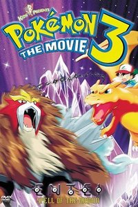 Покемон: фильмы (полнометражные)