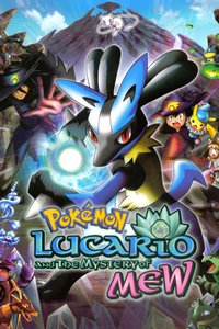 Покемон: Лукарио и тайна Мью