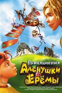 Приключения Алёнушки и Ерёмы