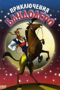Приключения Бандолеро
