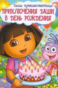 Приключения Даши в день рождения