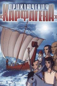 Приключения Карфагена