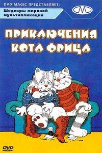 Приключения кота Фрица