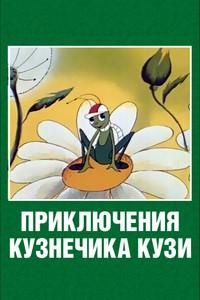Приключения кузнечика Кузи