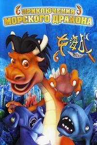 Приключения морского дракона