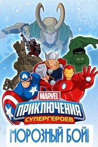 Приключения Супергероев. Морозный бой