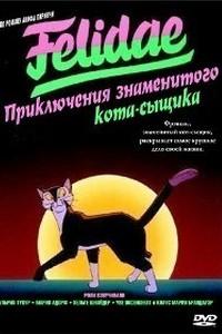 Приключения знаменитого Кота-сыщика