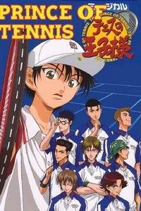 Принц тенниса 1 сезон