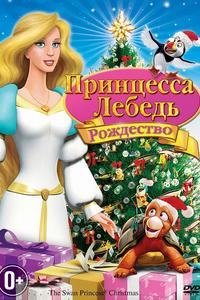 Принцесса лебедь: Рождество