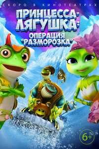 Принцесса лягушка: Операция разморозка