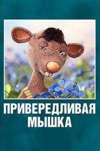 Привередливая мышка