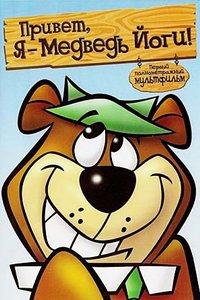 Привет, я – медведь Йоги