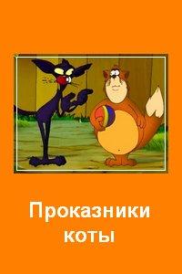 Проказники коты