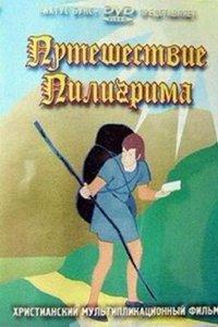 Путешествие Пилигрима