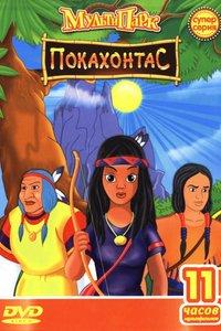 Путешествие Покахонтас во времени