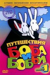 Путешествия Боба и Бобби