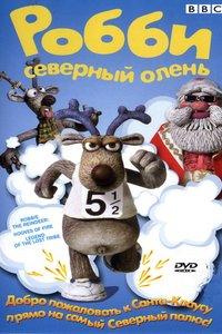 Робби — северный олень: Большие гонки