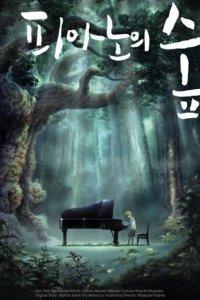 Рояль в лесу