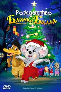 Рождество Блинки Билла