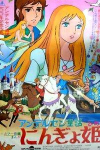 Русалочка – Принцесса подводного царства