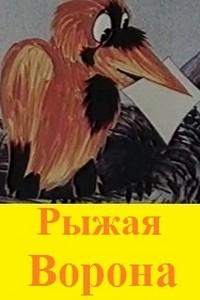 Рыжая Ворона