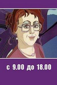 С 9.00 до 18.00
