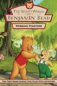 Секретный мир медвежонка Бенджамина