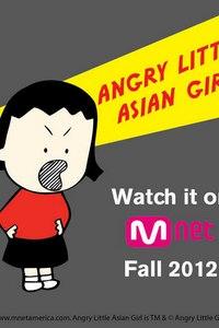Сердитая маленькая азиатская девочка