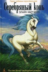 Серебряный конь