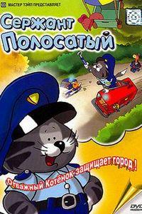 Сержант Полосатый