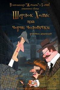 Шерлок Холмс и черные человечки